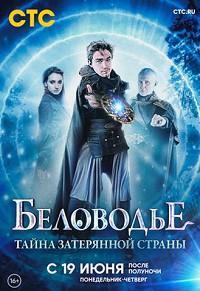 Беловодье. Тайна затерянной страны сериал (2019) смотреть ...