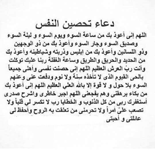دعاء لتحصين النفس Quran Quotes Quotes Words
