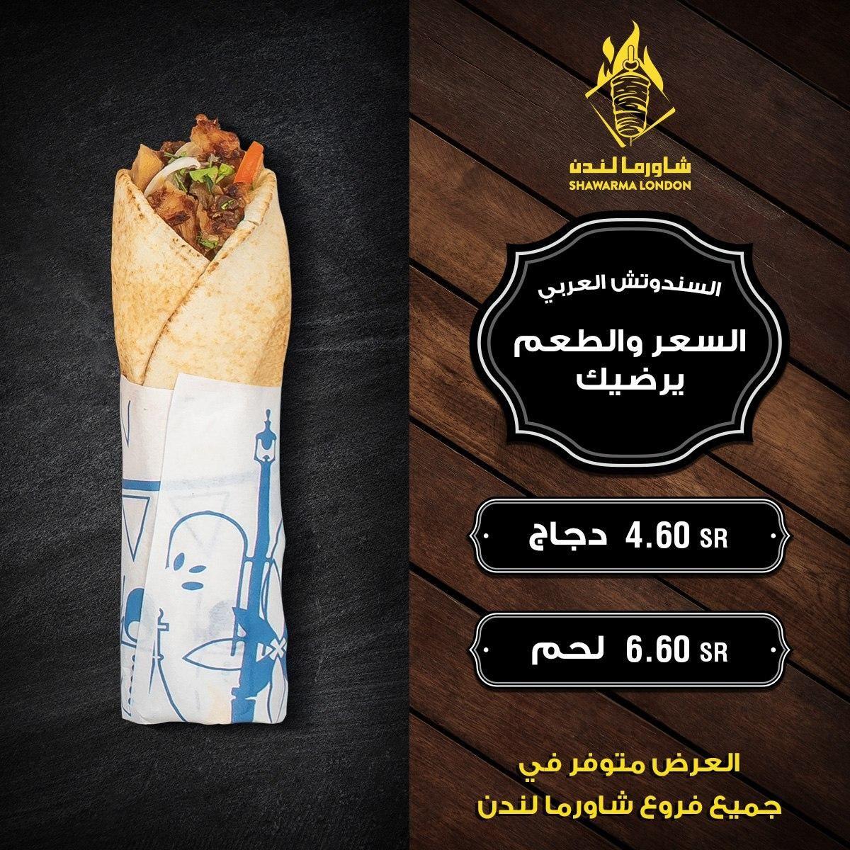 عروض المطاعم عرض مطعم شاورما لندن علي السندوتش العربي السعر و الطعم يرضيك عروض اليوم Food