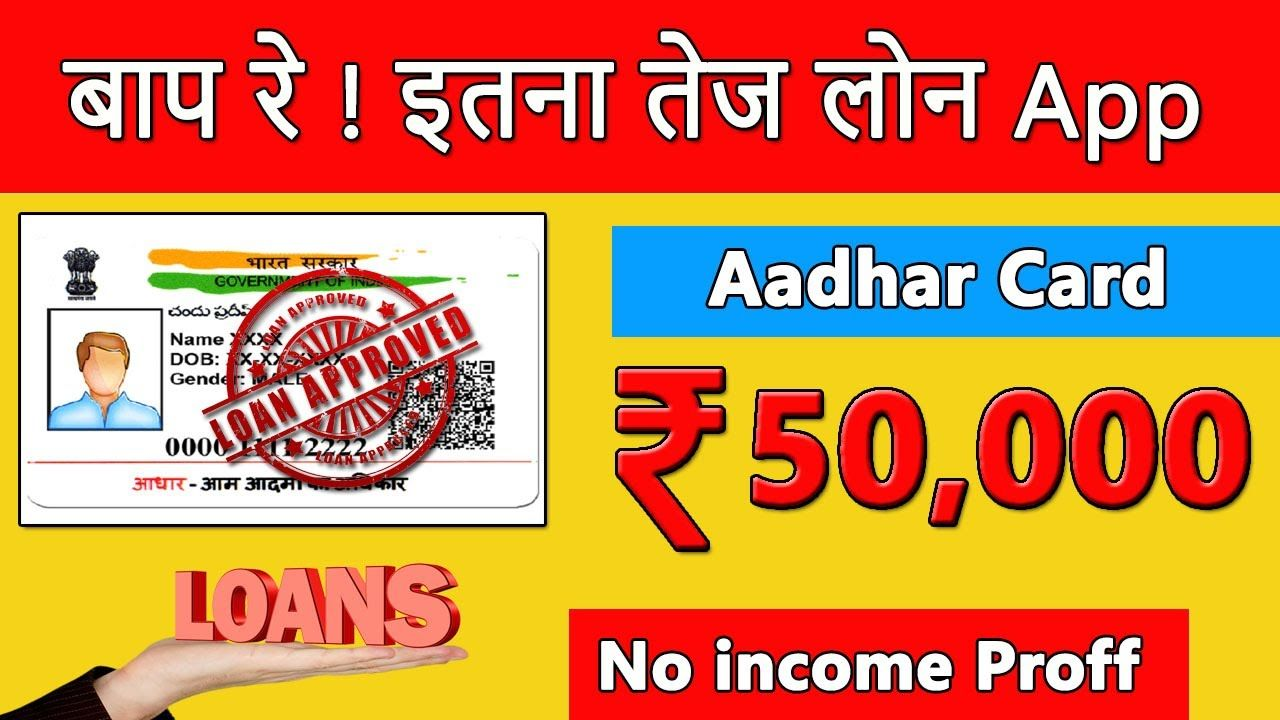Instant Personal Loan Instant Loan App Without Income Proof New Lo In 2020 Instant Loans Personal Loans Aadhar Card