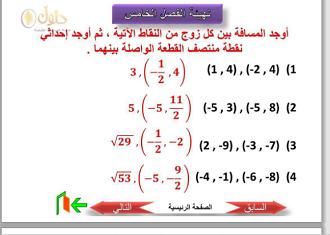 الرياضيات ثالث ثانوي نظام المقررات الفصل الدراسي الثاني Words Math Word Search Puzzle