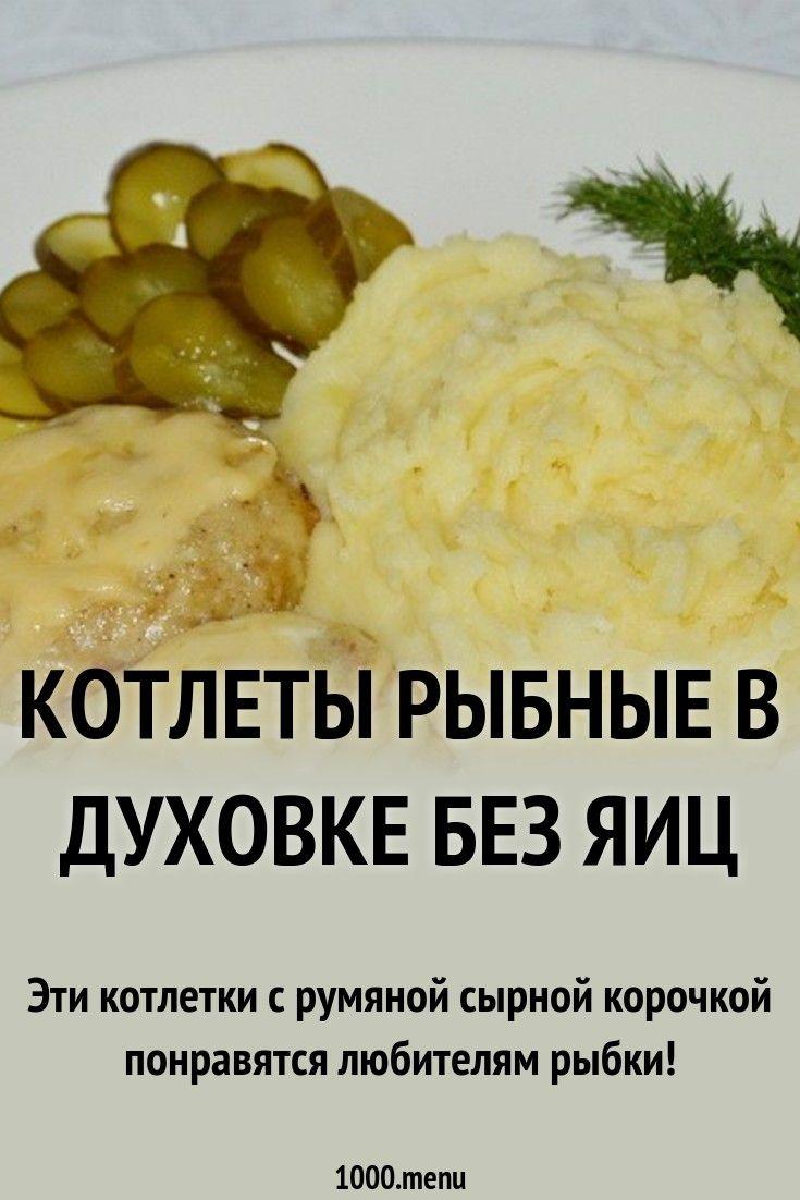 рыбные котлеты рецепт без яиц