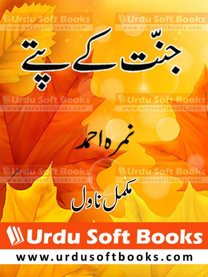 Jannat Kay Pattay Full Novel Pdf