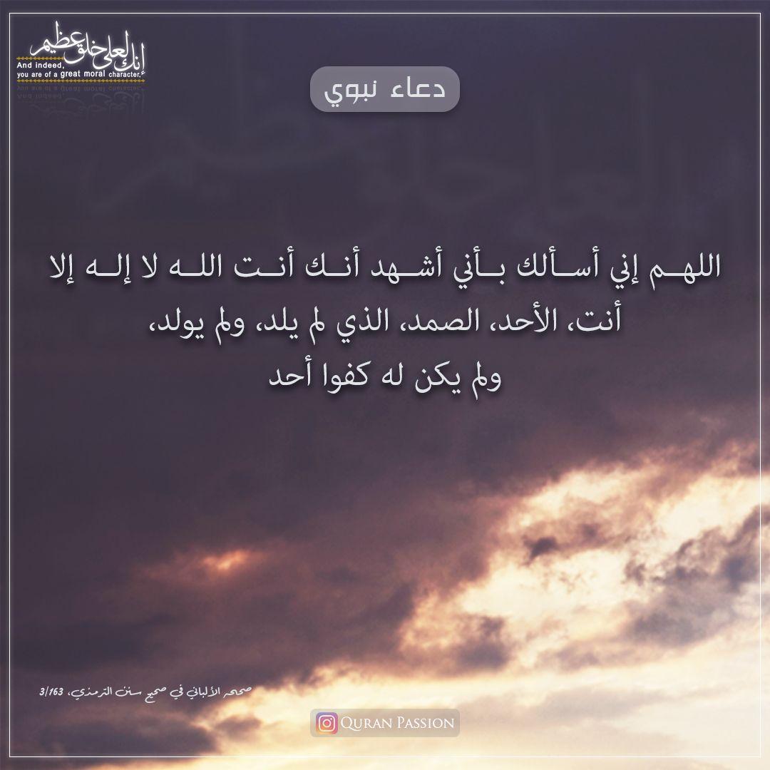 اللهم إني أسألك بأني أشهد أنك أنت الله لا إله إلا أنت الأحد الصمد الذي لم يلد ولم يولد ولم يكن له كفوا أحد Quran Passion Hadith