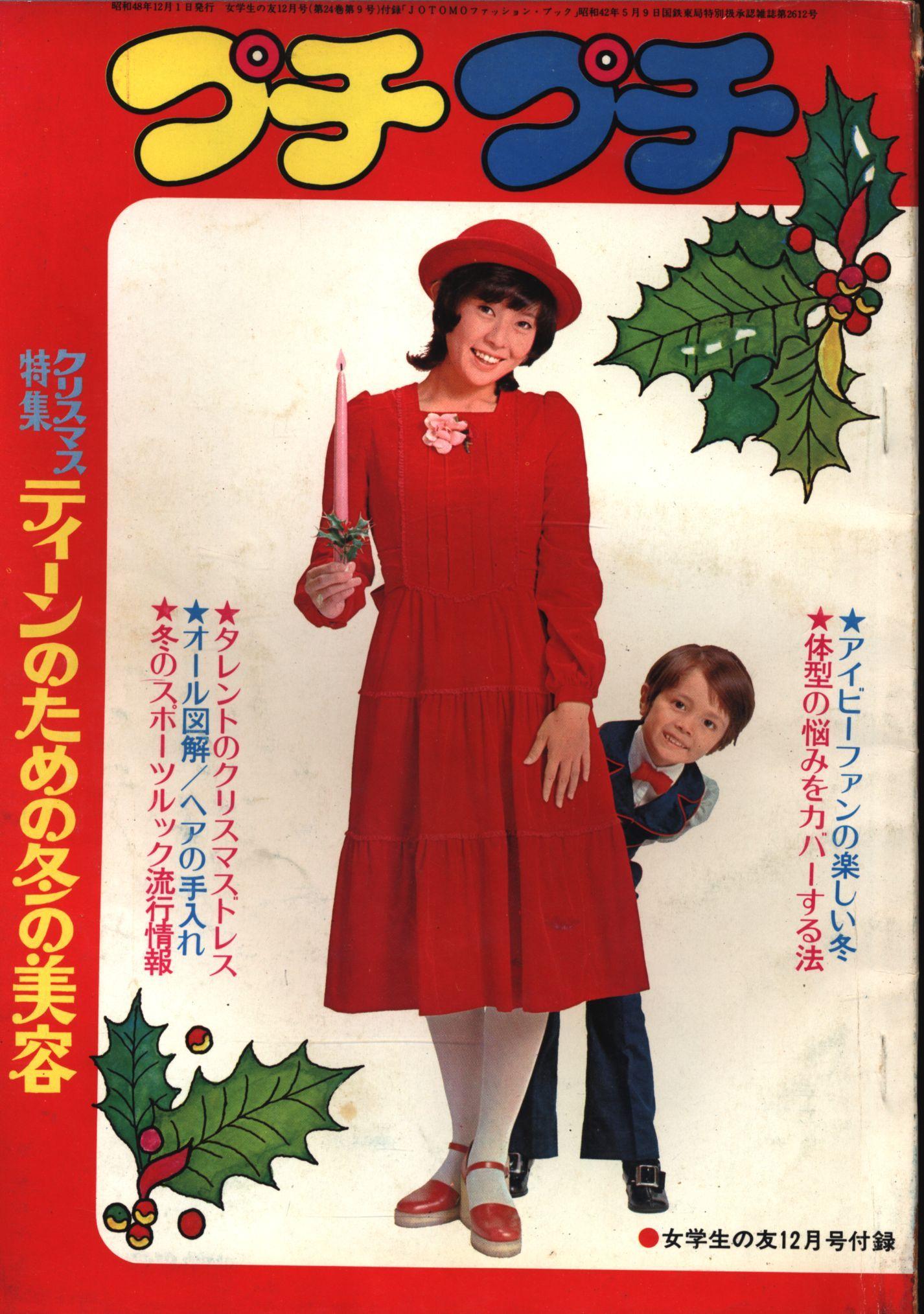 女学生の友 1974年12月号 付録 プチプチ JOTOMOファッション