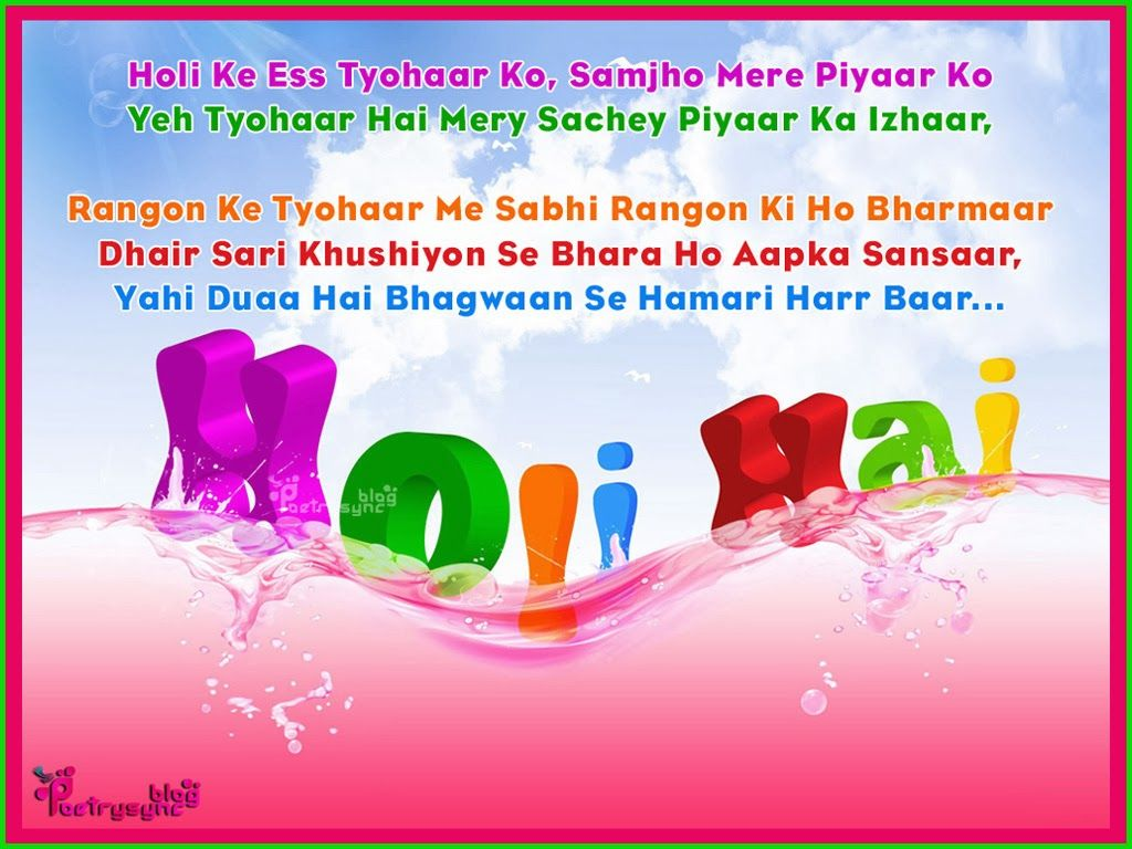 Holi Hai Wishes Quote Image Greetings Card Picture By Poetrysync