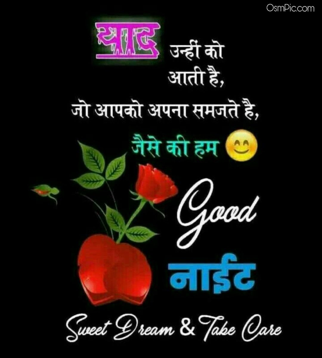 New Good Night Hindi Images For Whatsapp Good Night Images Shayari Good Night Hindi Good Night Quotes Good Night Image