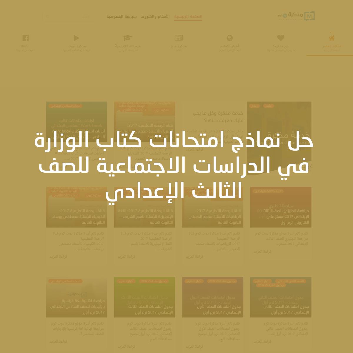 حل نماذج امتحانات كتاب الوزارة في الدراسات الاجتماعية للصف الثالث الإعدادي Egypt Weather