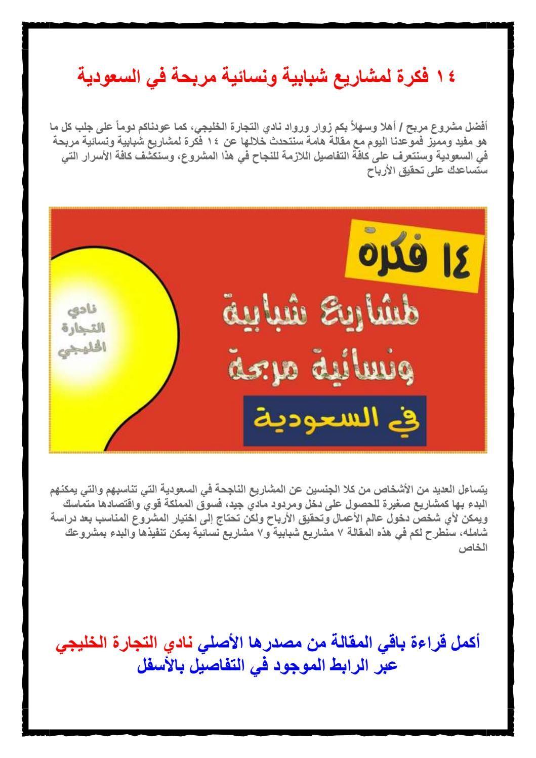 أفضل مشروع مربح 14 فكرة لمشاريع شبابية ونسائية مربحة في السعودية Microsoft Word Document Words Microsoft