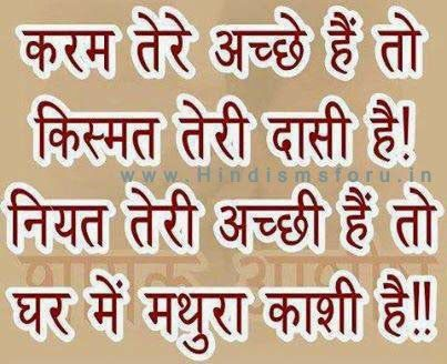 Best Line For Life In Hindi True Life Photo Best Thought Photo