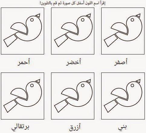 ورقة عمل الألوان مشروع عصفور التعليمي Learning Arabic Arabic Lessons Arabic Language