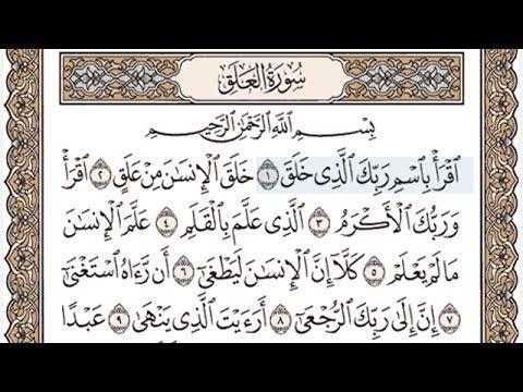 سورة العلق مكررة مع الترديد 25 مرة للحفظ المنشاوى Youtube Verses Koran Calligraphy