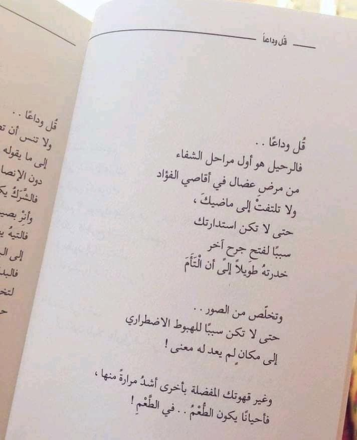 Pin By Maha Shaheen On اقتباسات كتب Personalized Items Person Quotes