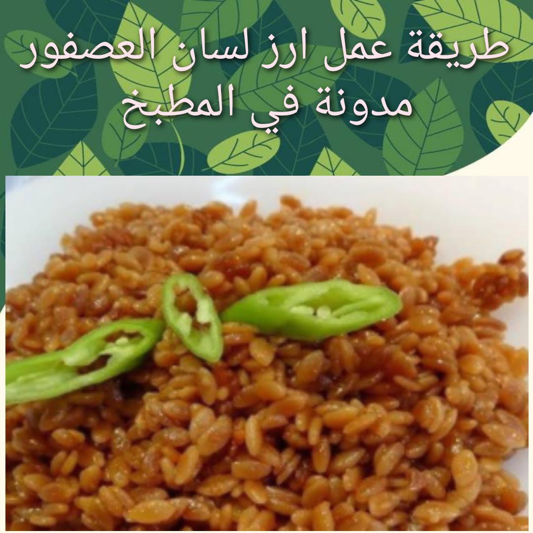 طريقة عمل أرز لسان العصفور Delicious Rice Vegetables
