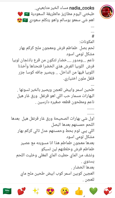 Pin By Sana Azhary On طبخات وضيافة عربية وعالمية Word Search Puzzle Words Cooking