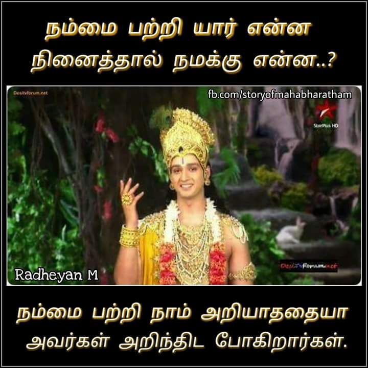 Pin By Pavithran VP On Krishna Quotes