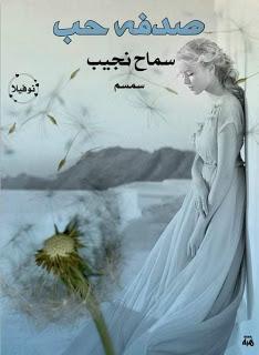 رواية صدفة حب كاملة بقلم سمسم In 2021 Post