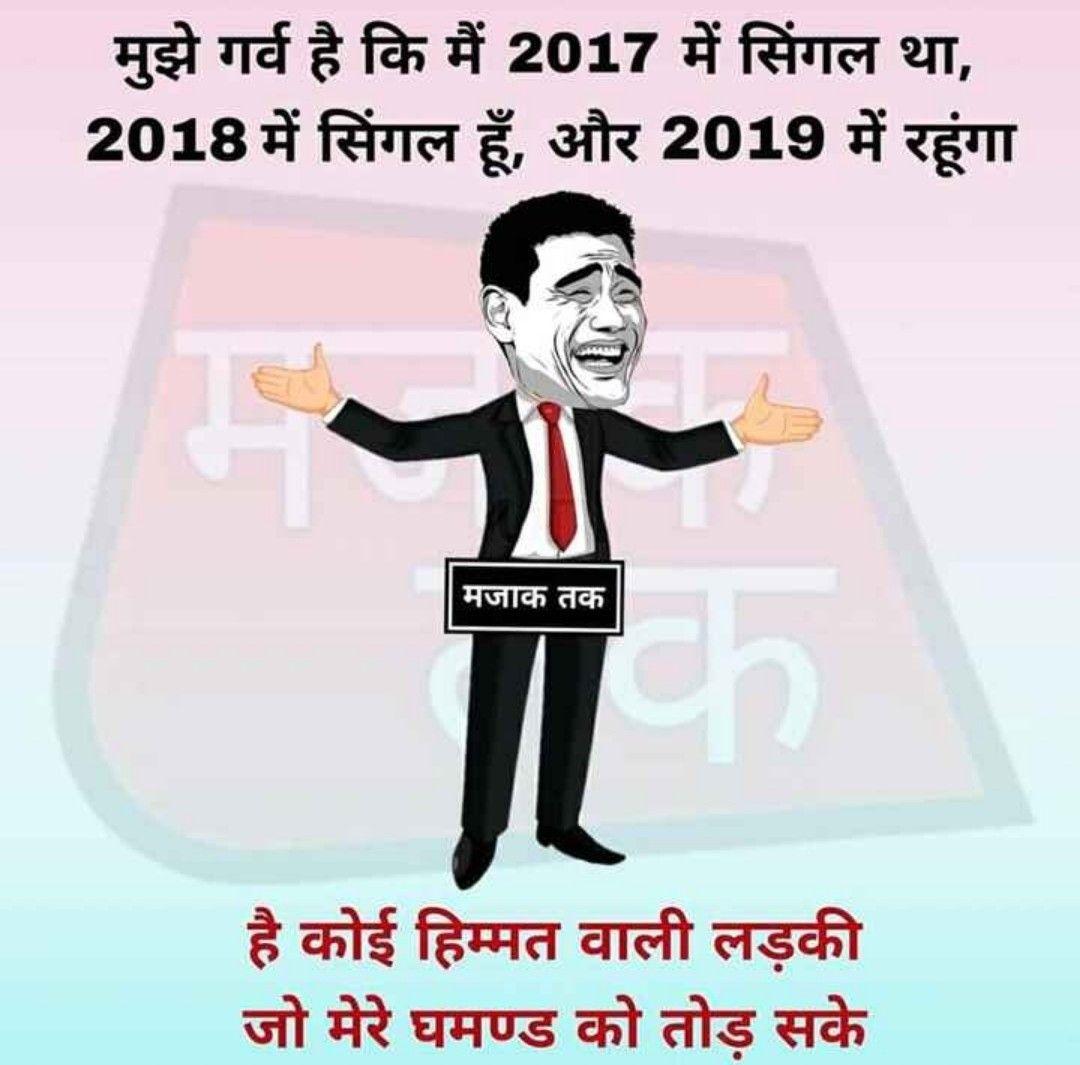 Pin By Yash Pathak On Yash Funny School Jokes Fun Quotes Funny Funny Jokes In Hindi