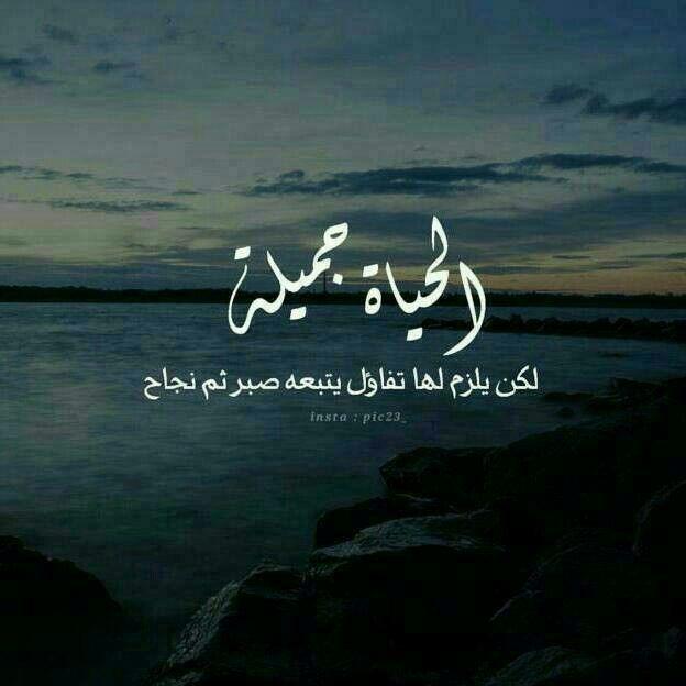 الحياة جميلة H G Quran Quotes My Pictures Lockscreen Screenshot
