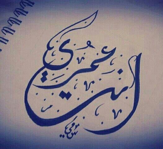 انت عمري Special Words Love Quotes Arabic Quotes