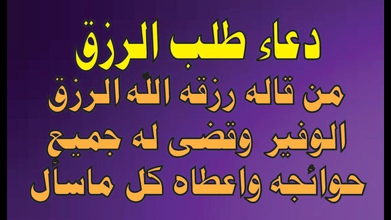 دعاء طلب الرزق فى الصباح من قاله رزقه الله الرزق الوفير وقضى له حوائجه و Youtube