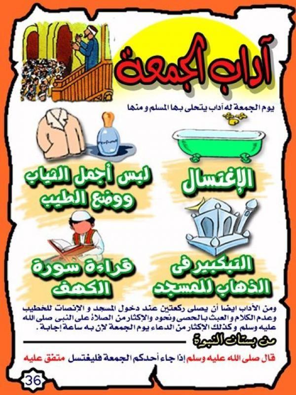 صلاة الجمعة Islamic Kids Activities Learn Quran Islam For Kids