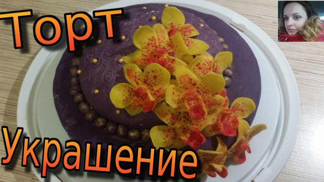 Украшение торта мастикой/Двухъярусный торт