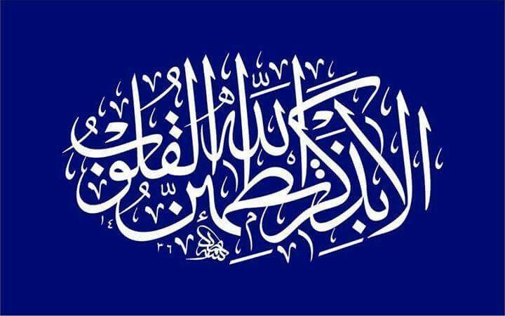 ٢٨ الرع E La Bi Zikrillahi Tatmainnul Kulub Kalpler Ancak Allah I Zikretmekle Mutmain Olu Islamic Caligraphy Art Islamic Calligraphy Calligraphy Art