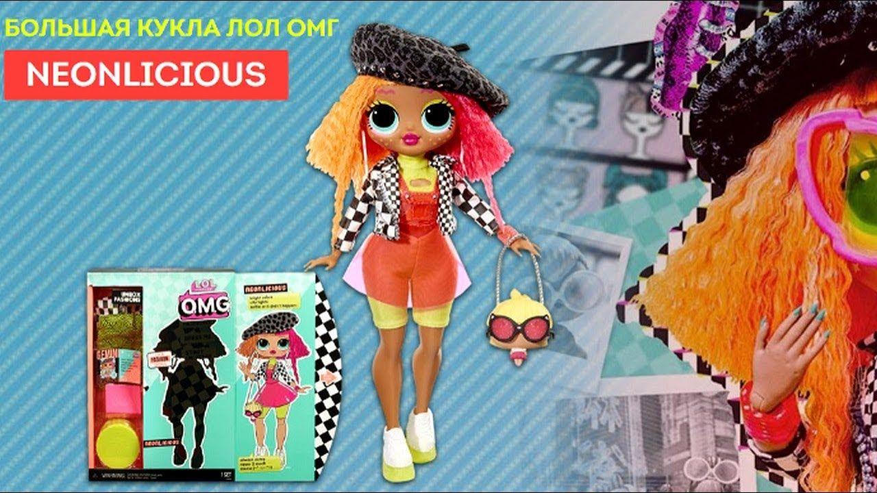 Большая кукла ЛОЛ. Большая кукла LOL OMG | Куклы