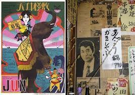 """Résultat de recherche d'images pour """"寺山修司ポスター複製品"""""""