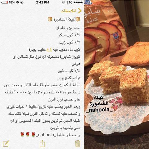 نهلاء Nahoola Instagram Photos And Videos Arabic Food Food Diet Recipes