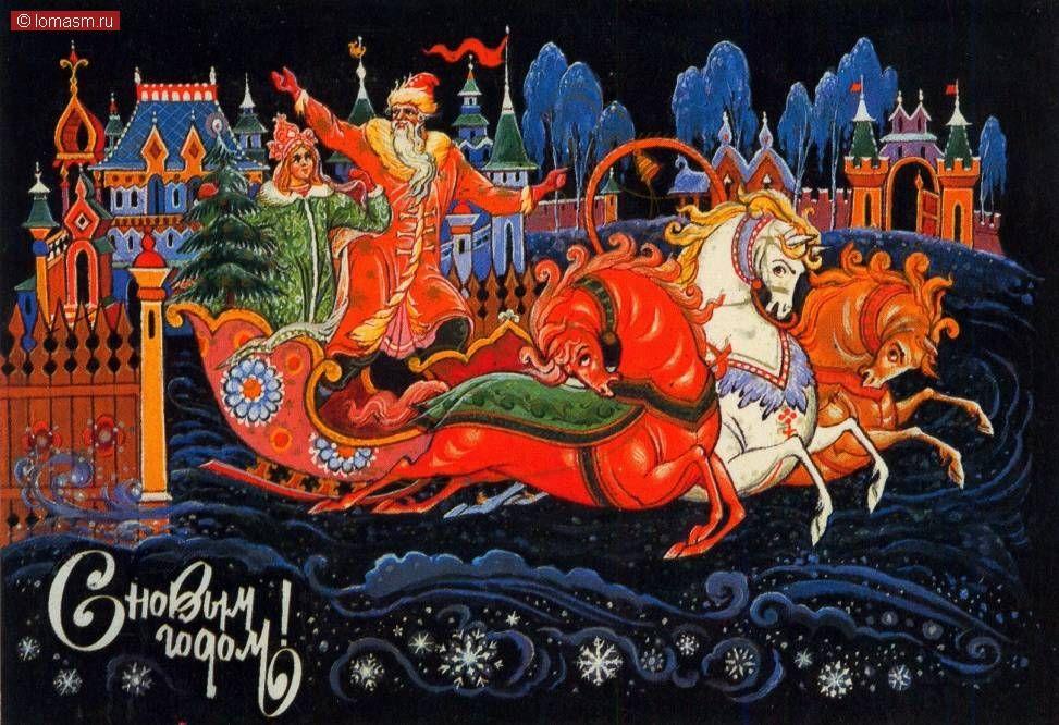 Русские открытки новогодние