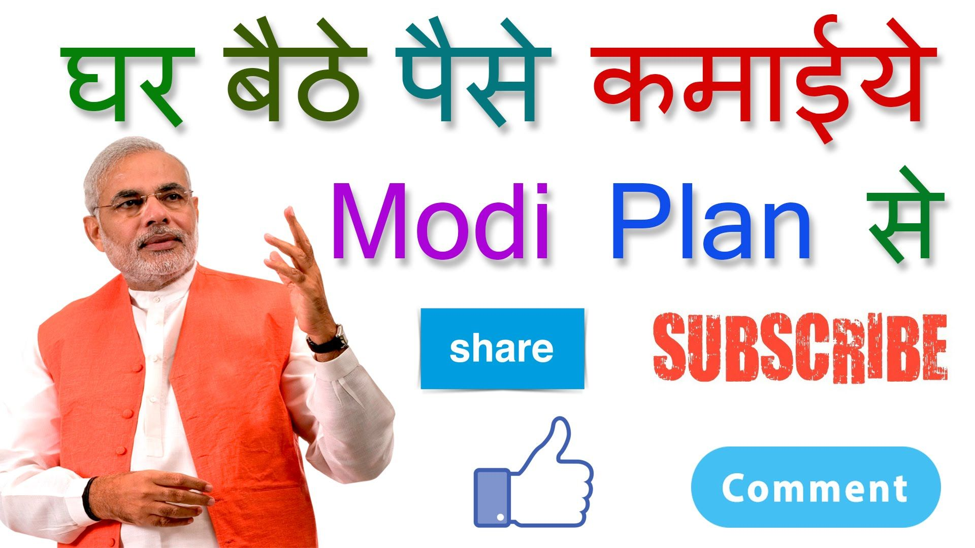 How to Earn Money at Home Through Mobile With Modi Plan