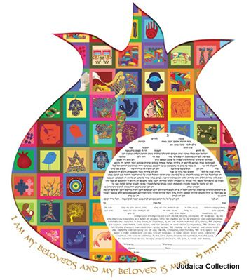 Shop - Judaica Collection. Pomegranate Ketubah by Ruth Rudin