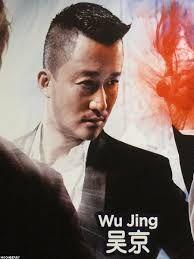 """Résultat de recherche d'images pour """"wu jing"""""""