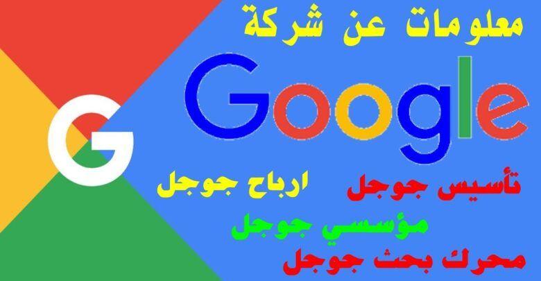 معلومات عن جوجل وفي أي بلد يقع مقر شركة جوجل ومن هو مؤسس جوجل Gaming Logos Logos Google