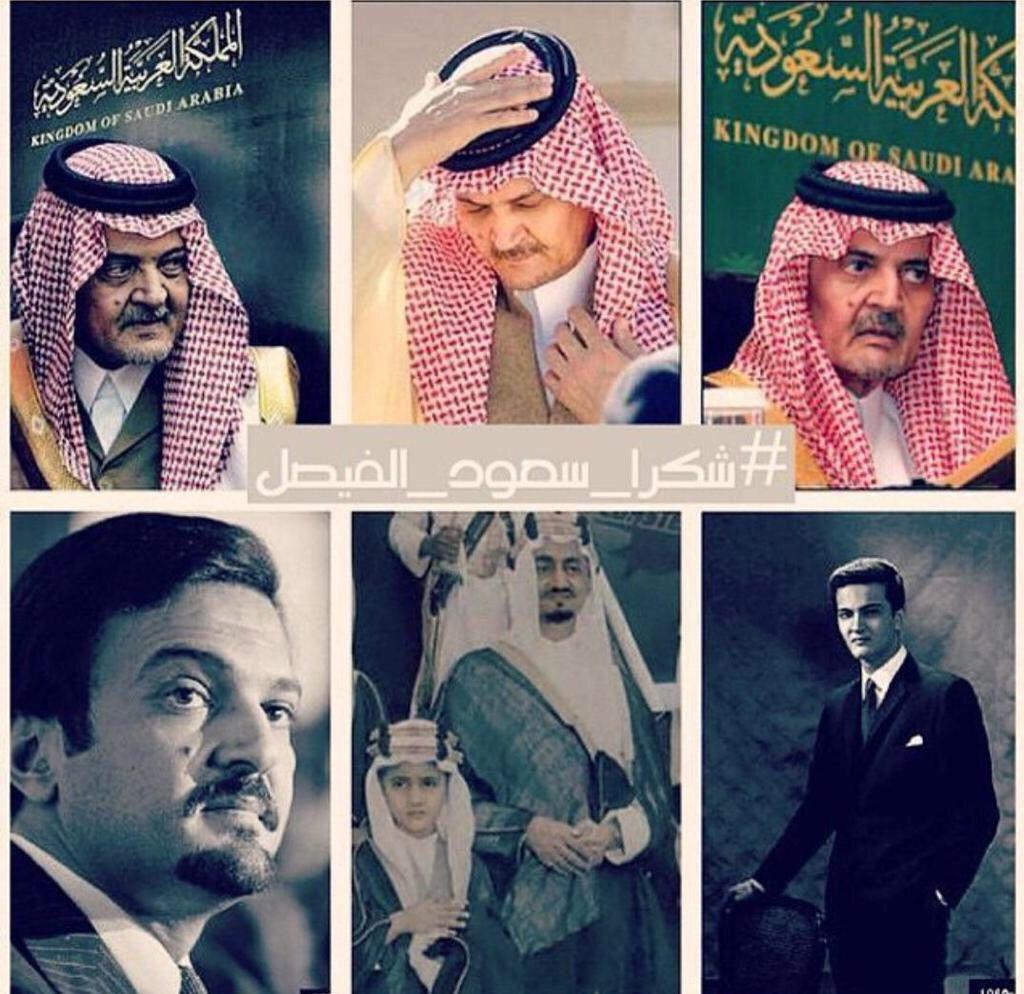 شكرا سعود الفيصل Saudi Arabia Culture Saudi Men Quotes For Book Lovers
