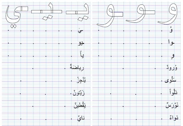محبر العلم تمارين دعم في الكتابة جميع الحروف المستوى الاول اب Word Search Puzzle Words Math