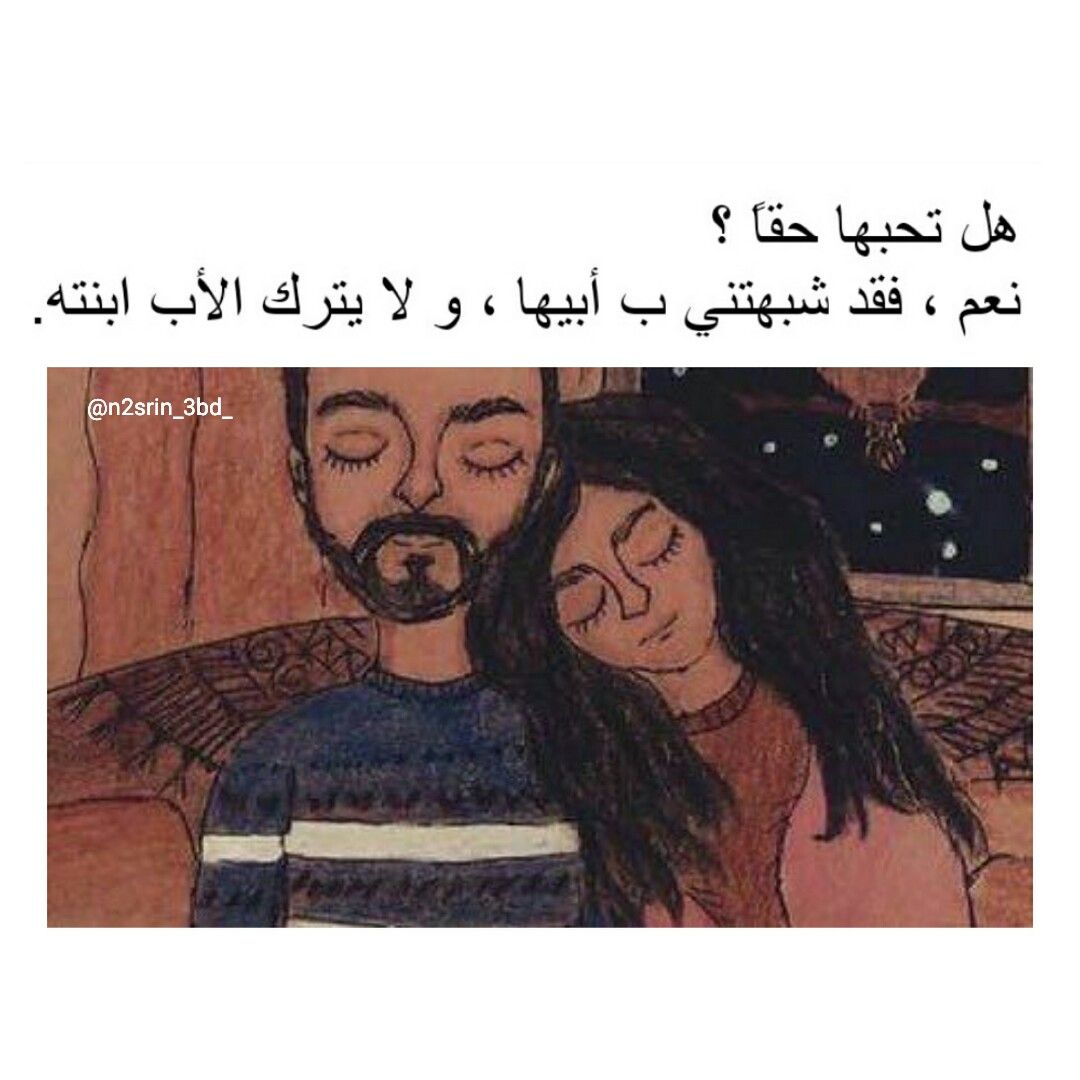 هل تحبني Funny Arabic Quotes Love Words Arabic Love Quotes