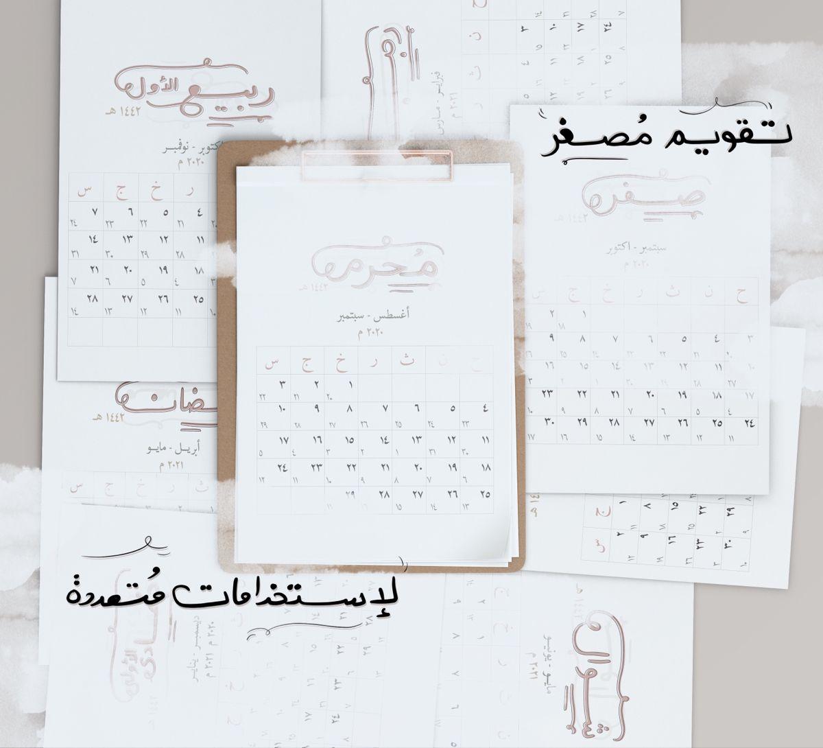 Mini Calendar Printable 1442 Mini Calendars Calendar Printables Calendar