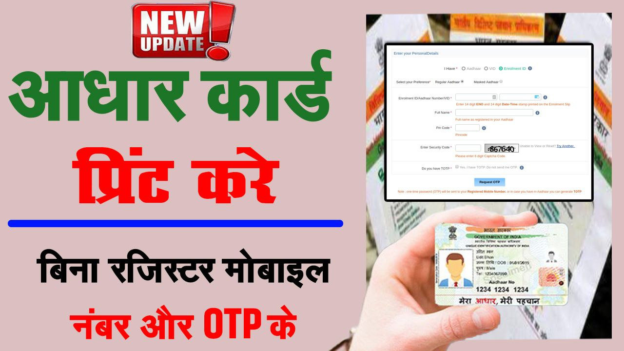 How To Download Print Addhaar Card Without Mobile Number And Otp 2021 Uidai New Update Aadhar Card Cards Card Downloads