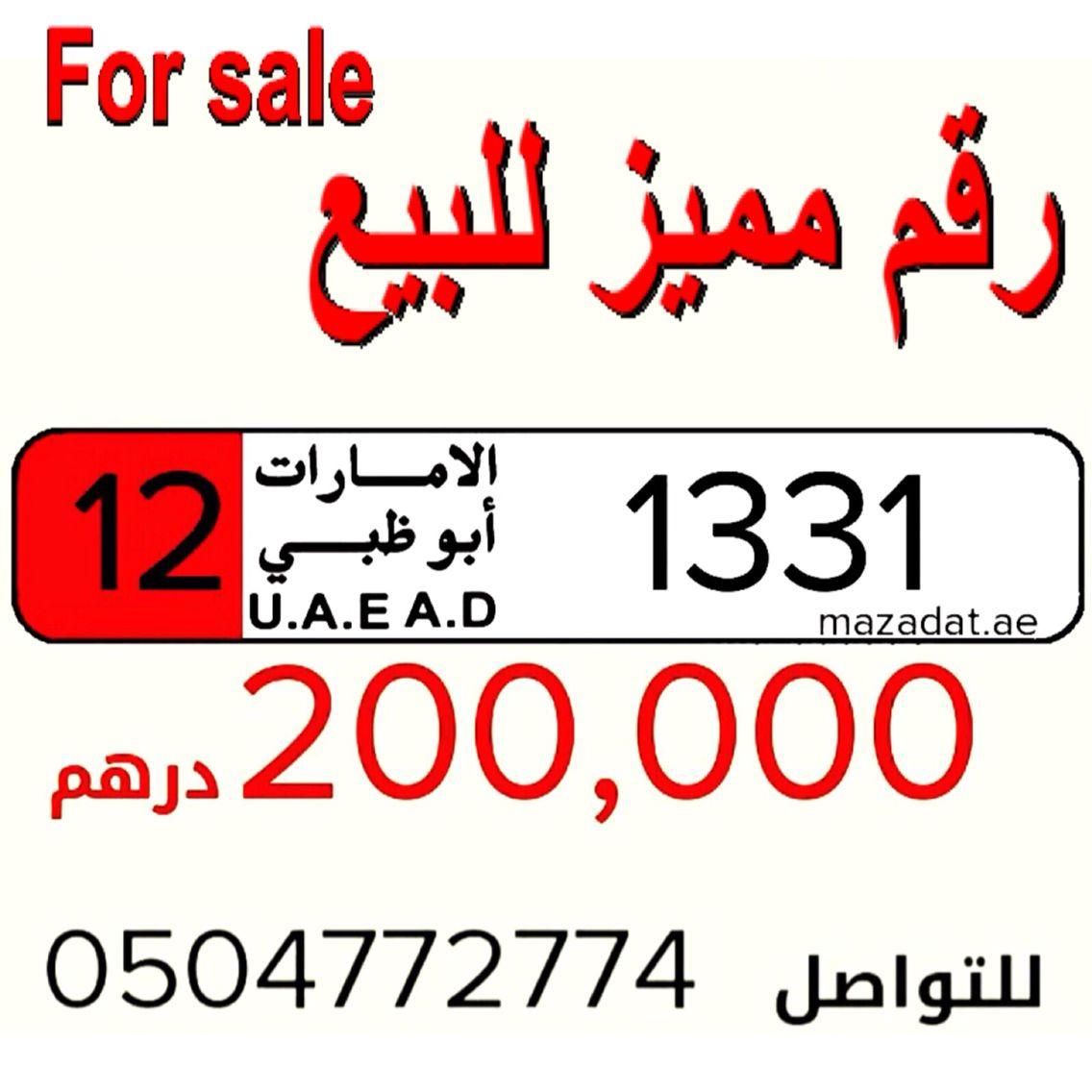 رقم مميز للبيع رقم لوحة سيارة لإمارة ابوظبي للبيع للتواصل 0504772774 اعلانvip رقم رقم مميز رقم للبيع انستقرام Uae4cars2u ل Arabic Calligraphy Calligraphy