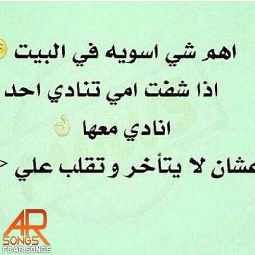 واذا قلبت الله يستر هههههههه Laughing Quotes Funny Arabic Quotes Funny Quotes