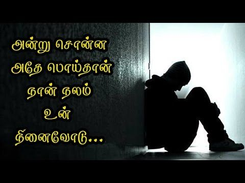 Image Result For Tamil One Side Love Quotes