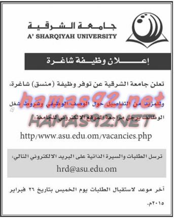 وظائف شاغرة فى سلطنة عمان: وظائف جريدة عمان 23 فبراير 23/2/2014