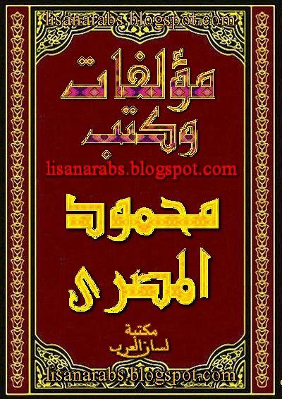 مؤلفات الشيخ محمود المصري أبو عمار الأعمال الكاملة تحميل مجانا وقراءة أونلاين Pdf Books Pdf