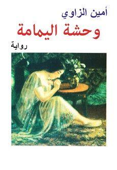 رواية عربية pdf