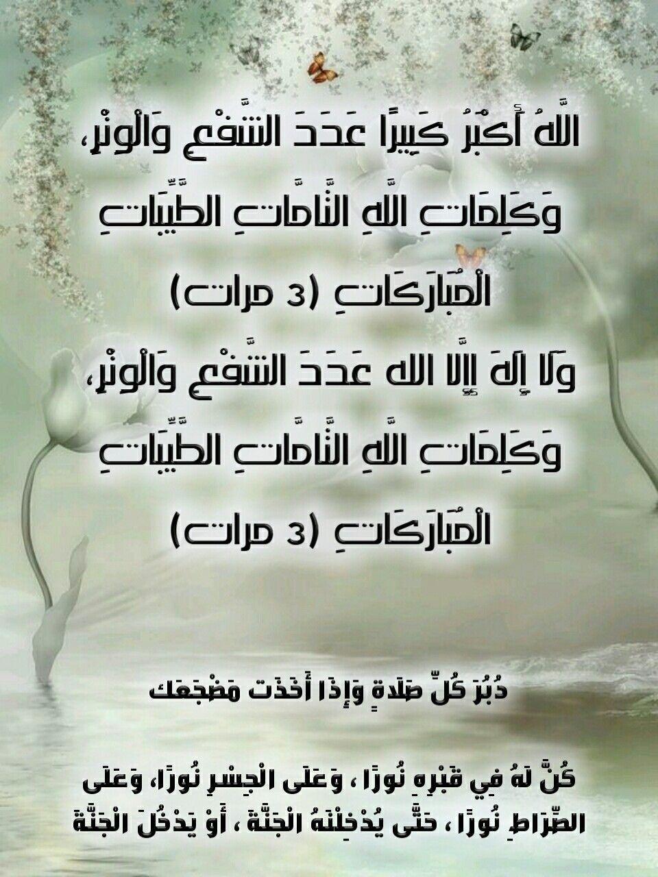 الله اكبر كبيرا دعاء ذكر حديث Islamic Pictures Person Personalized Items