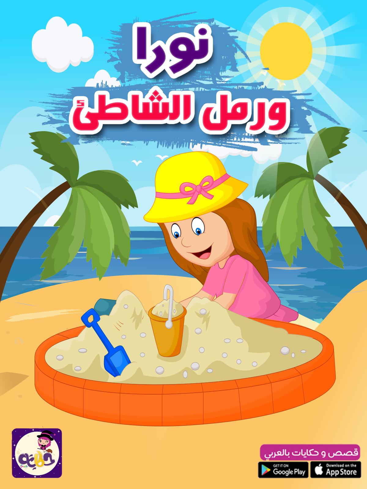 رمل الشاطيء ماذا فعلت نورا برمل الشاطيء قصص تربوية هادفة بتطبيق قصص وحكايات بالعربي Arabic Kids Stories For Kids Kids