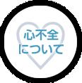 Sssƃ H Sss悭킩 Sss Com Hgjbn 2020 心不全 心臓病